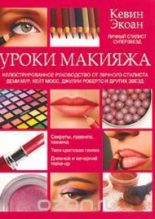 Обложка книги  - Уроки макияжа