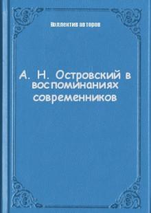 Обложка книги  - А. Н. Островский в воспоминаниях современников
