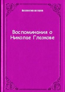 Обложка книги  - Воспоминания о Николае Глазкове