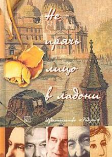 Обложка книги  - Не прячь лицо в ладони