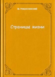 Обложка книги  - Страницы жизни