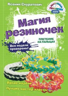 Обложка книги  - Магия резиночек. Плетение на пальцах