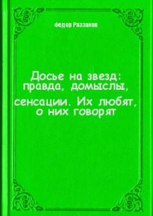 Обложка книги  - Досье на звезд: правда, домыслы, сенсации. Их любят, о них говорят