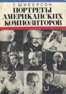Обложка книги  - Портреты американских композиторов