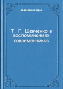 Обложка книги  - Т. Г. Шевченко в воспоминаниях современников