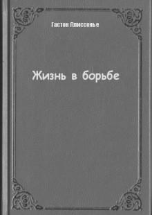 Обложка книги  - Жизнь в борьбе
