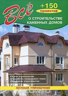 Обложка книги  - Все о строительстве каменных домов