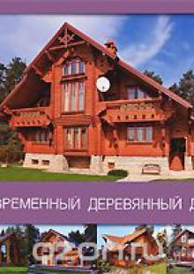 Обложка книги  - Современный деревянный дом