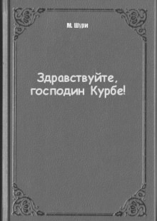 Обложка книги  - Здравствуйте, господин Курбе!