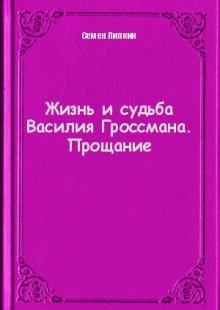 Обложка книги  - Жизнь и судьба Василия Гроссмана. Прощание