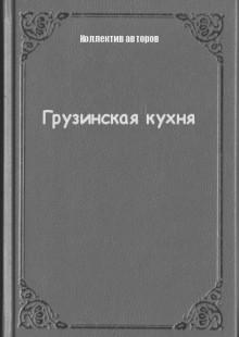 Обложка книги  - Грузинская кухня