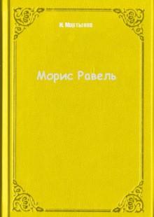 Обложка книги  - Морис Равель