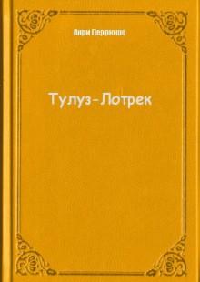 Обложка книги  - Тулуз-Лотрек
