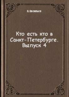 Обложка книги  - Кто есть кто в Санкт-Петербурге. Выпуск 4