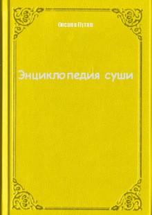 Обложка книги  - Энциклопедия суши
