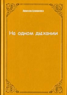 Обложка книги  - На одном дыхании