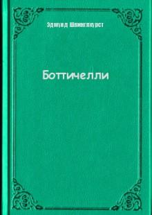 Обложка книги  - Боттичелли