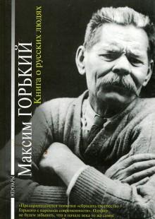 Обложка книги  - Книга о русских людях