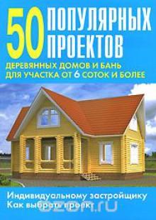 Обложка книги  - 50 популярных проектов деревянных домов и бань для участка от 6 соток и более