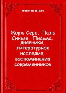 Обложка книги  - Жорж Сера, Поль Синьяк. Письма, дневники, литературное наследие, воспоминания современников