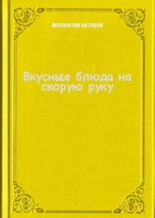 Обложка книги  - Вкусные блюда на скорую руку