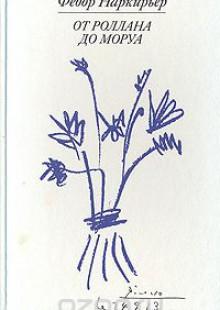 Обложка книги  - От Роллана до Моруа. Этюды о французских писателях