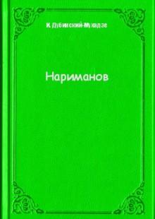 Обложка книги  - Нариманов