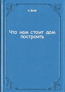 Обложка книги  - Что нам стоит дом построить