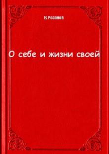 Обложка книги  - О себе и жизни своей