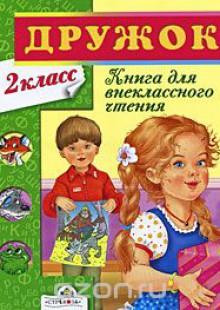 Обложка книги  - Дружок. Книга для внеклассного чтения. 2 класс