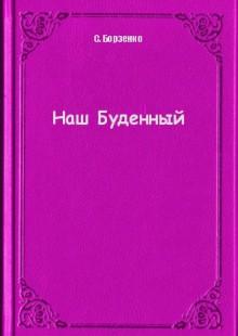 Обложка книги  - Наш Буденный