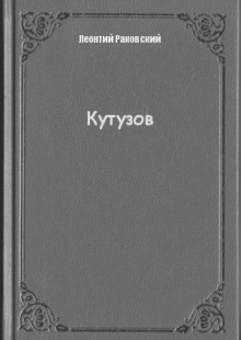 Обложка книги  - Кутузов