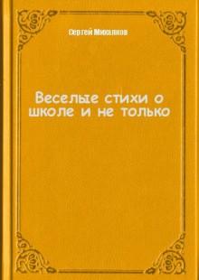 Обложка книги  - Веселые стихи о школе и не только