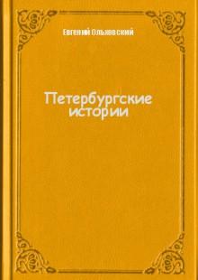 Обложка книги  - Петербургские истории