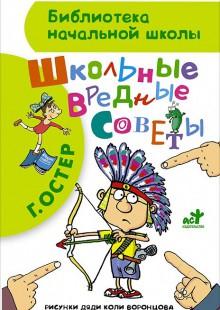 Обложка книги  - Школьные вредные советы