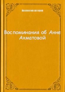 Обложка книги  - Воспоминания об Анне Ахматовой