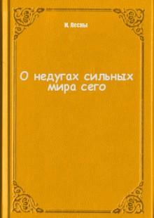 Обложка книги  - О недугах сильных мира сего