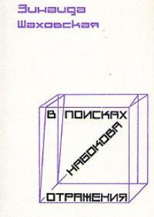 Обложка книги  - В поисках Набокова. Отражения