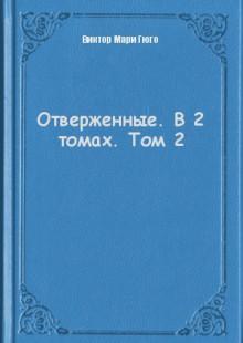 Обложка книги  - Отверженные. В 2 томах. Том 2