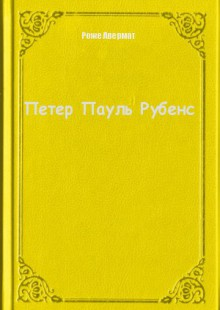 Обложка книги  - Петер Пауль Рубенс