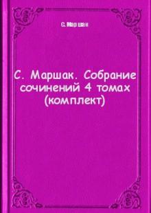 Обложка книги  - С. Маршак. Собрание сочинений 4 томах (комплект)