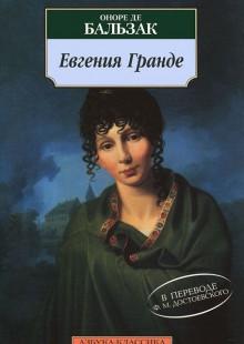Обложка книги  - Евгения Гранде