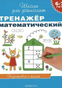 Обложка книги  - Тренажер математический. 6-7 лет