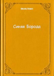 Обложка книги  - Синяя Борода