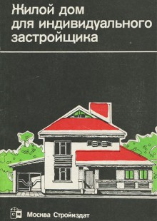 Обложка книги  - Жилой дом для индивидуального застройщика
