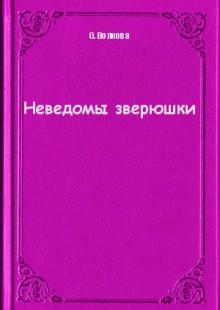 Обложка книги  - Неведомы зверюшки