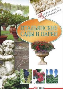 Обложка книги  - Итальянские сады и парки