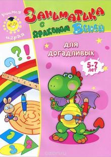 Обложка книги  - Заниматика с драконом Веней. Для догадливых. 5-7 лет