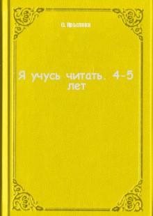 Обложка книги  - Я учусь читать. 4-5 лет