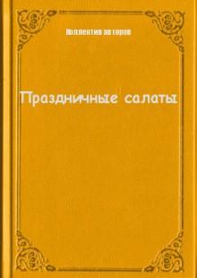 Обложка книги  - Праздничные салаты